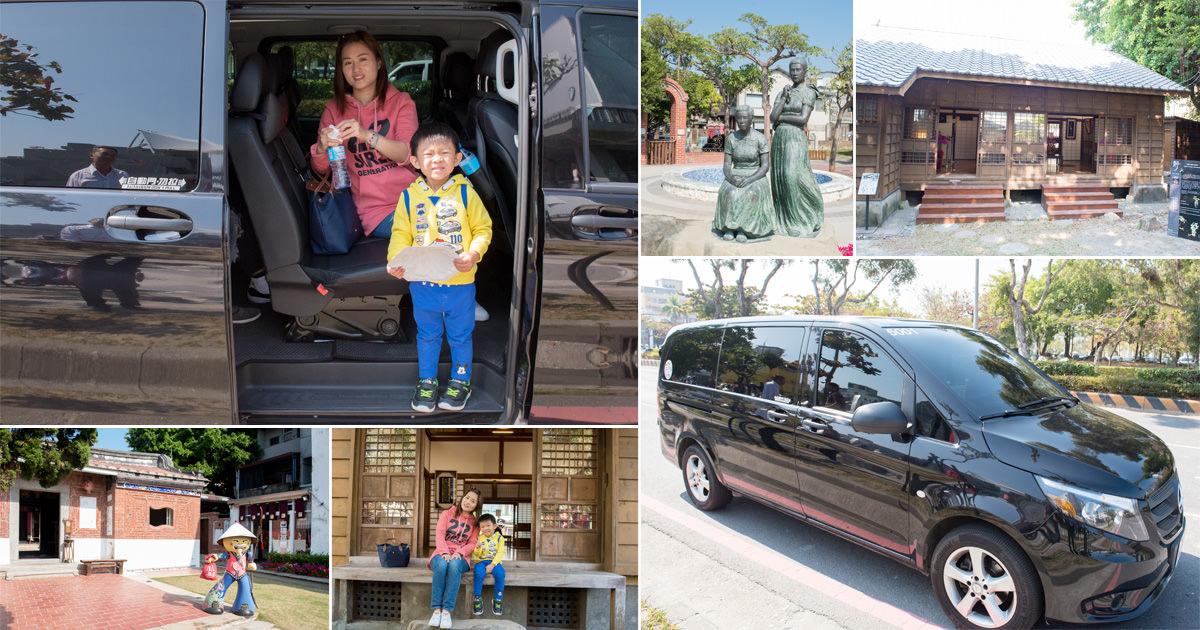 【台南包車】包山包海暢遊台南|台南包車旅行|含司機.導覽及行程安排~南吃南玩旅遊車隊