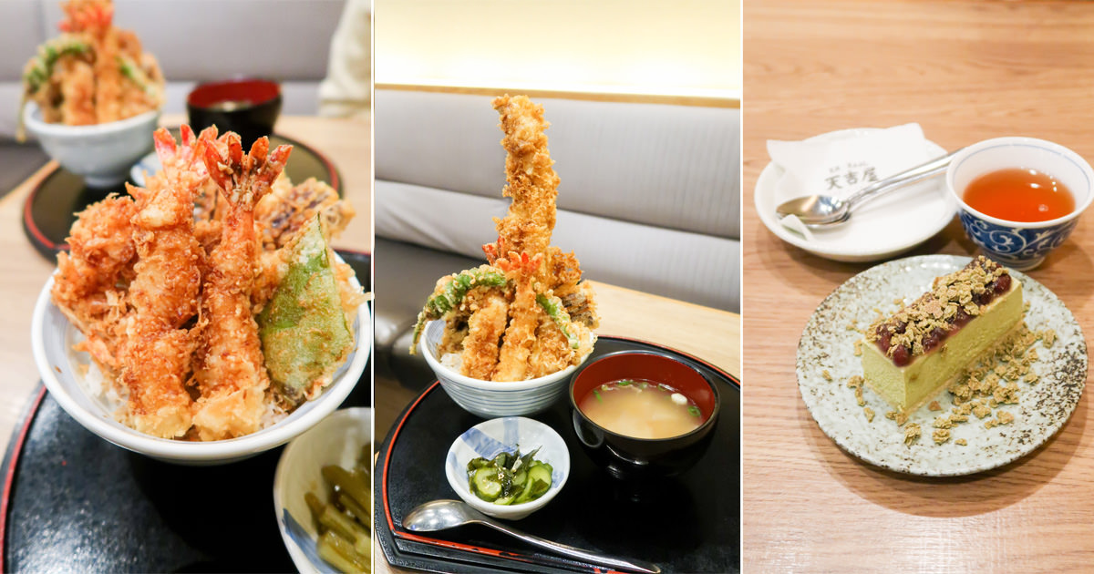 【台南美食】新竹以南台南獨家|天丼專門店|比丼飯高出一倍的101天丼~天吉屋
