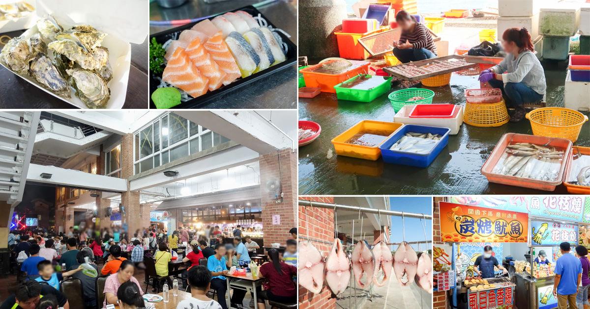 【台南將軍】小城鎮獨有的生活方式及悠閒感|魚貨拍賣|漁港買魚貨~將軍漁港