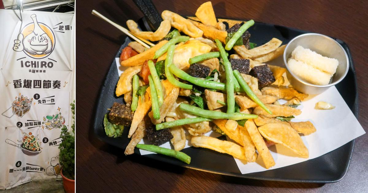 【台南美食】先炸過後爆炒|香爆鹹酥雞|添加七種香料爆炒~ICHIRO,ㄧ起囉!