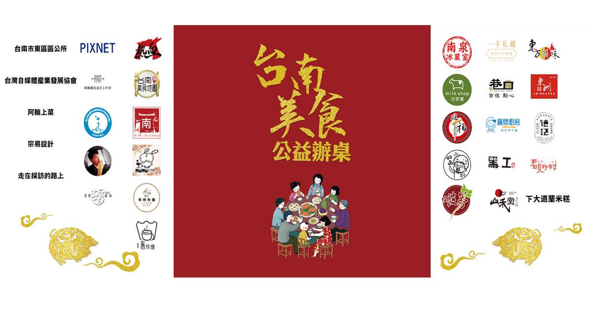 【台南公益】公益不分你我|宴請弱勢團體一起來用餐~2019台南美食公益辦桌