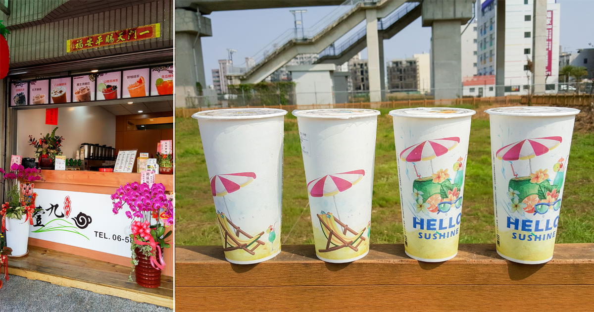 【台南飲料】自熬芋頭及鳳梨醬|格雷伯爵紅茶|鳳梨冰茶|買三送一~壹九茶舖