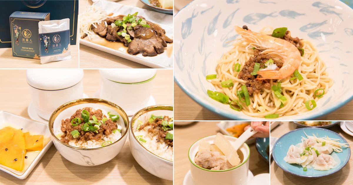 【台南美食】百年傳承秘方的肉燥 肉燥經過4小時爆炒 保留傳統搭配創新的口味~洪貴人肉燥麵