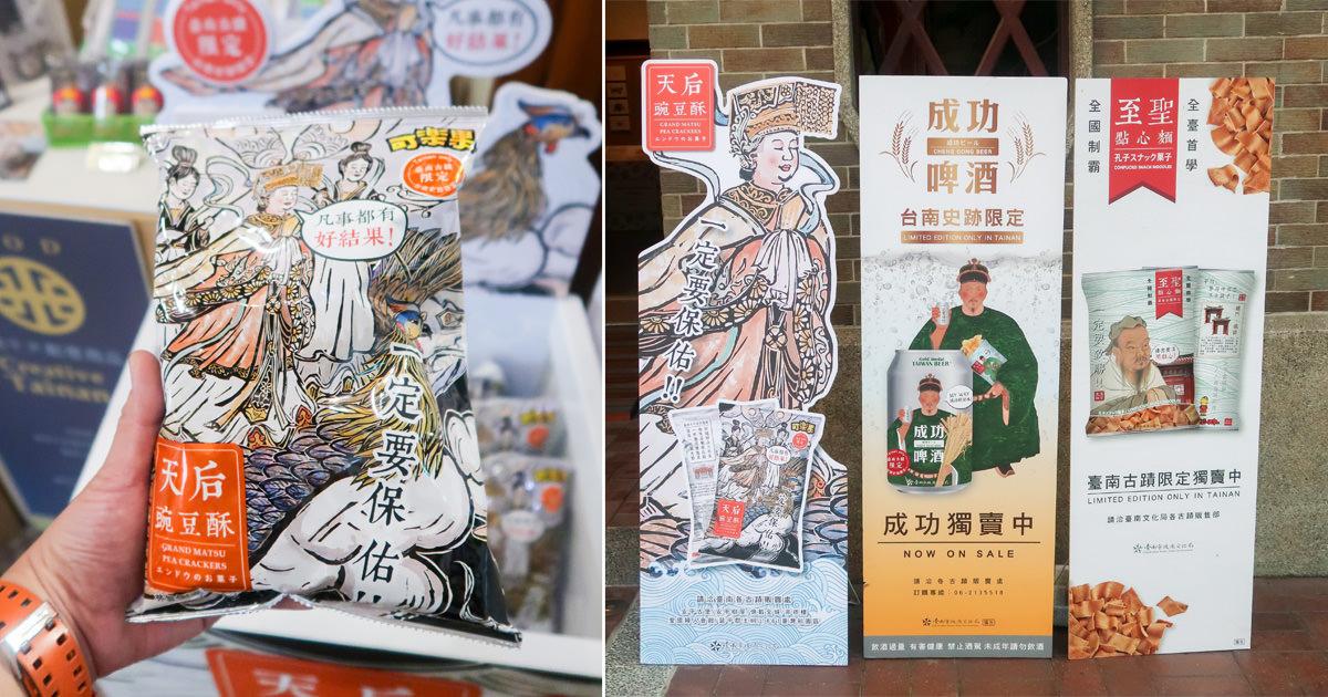 【台南伴手禮】天后級代言人 台南七處獨賣 媽祖出餅乾~天后碗豆酥