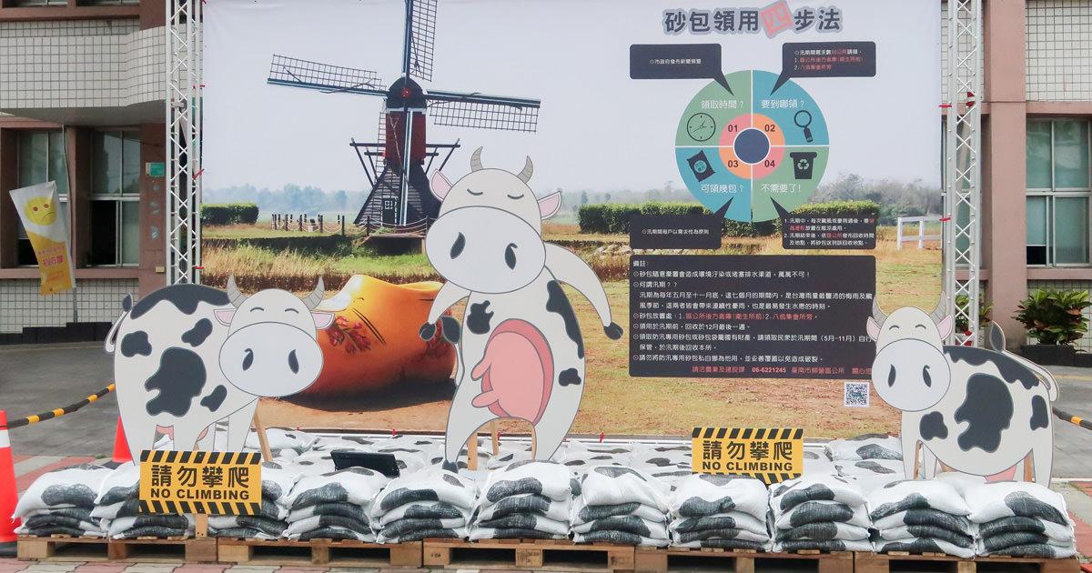【台南景點】柳營酪農業和荷蘭村大風車做搭配|柳營打卡新景點|小牛變成最佳代言人~~砂包的家