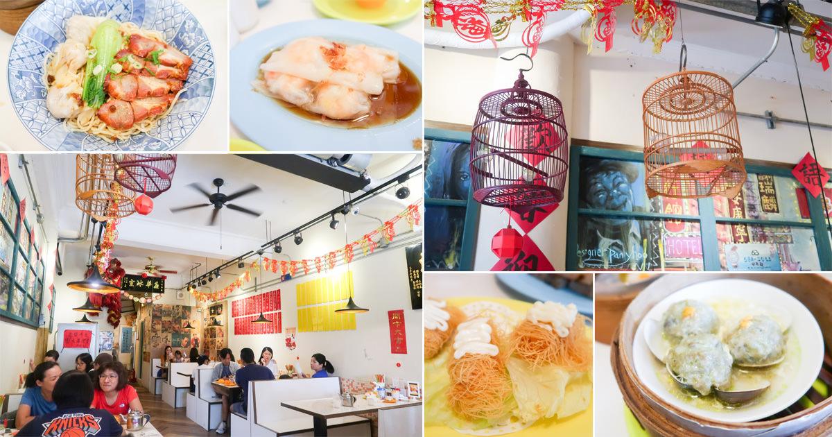 【台南美食】連香港翠華餐廳老闆娘都曾造訪的港式餐廳 ~ 鑫華茶餐廳