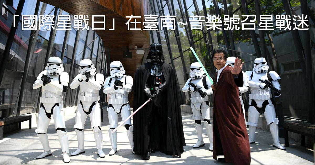 【台南活動】〝國際星戰日〞在臺南~音樂號召星戰迷