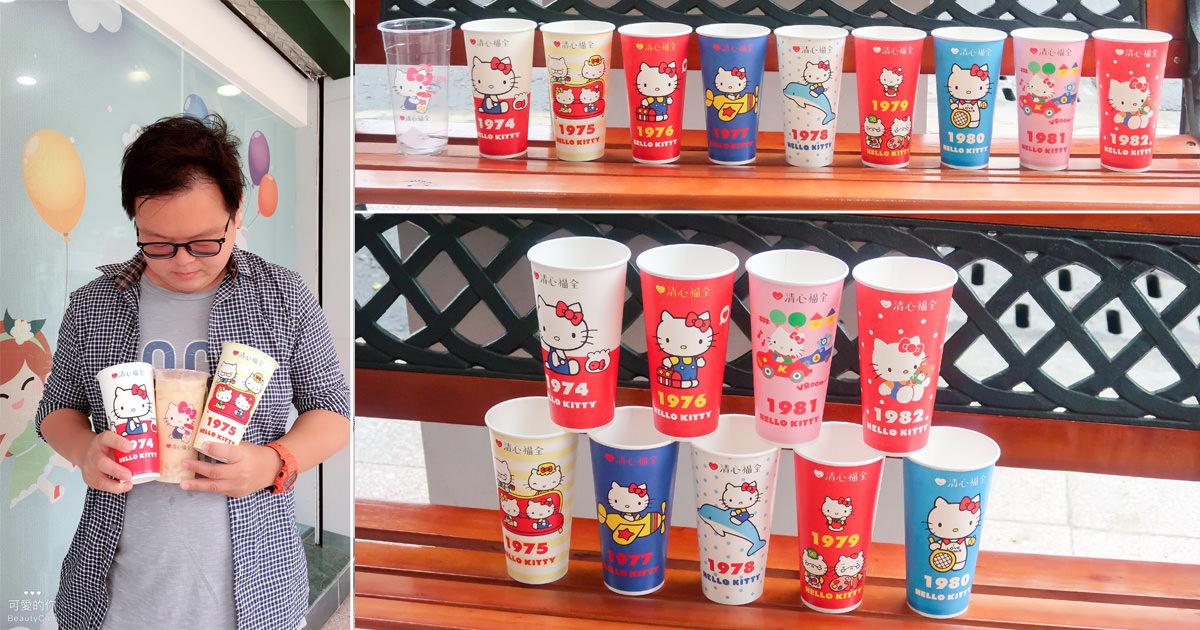 【台南飲料】期間限定款HELLO KITTY飲料杯|36款萌萌收集|一直瘋狂到八月~夏日聯萌KITTY聯名杯