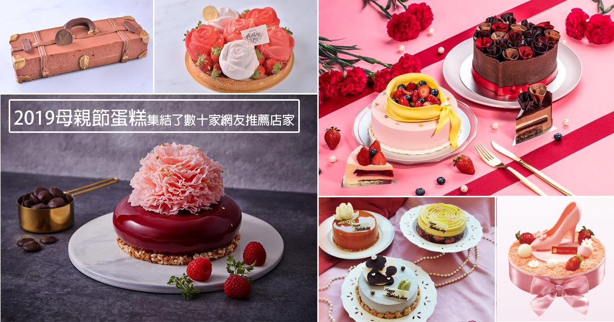 【台南蛋糕】急著找母親節蛋糕嗎?集結了數十家網友推薦店家~台南母親節蛋糕(2019)