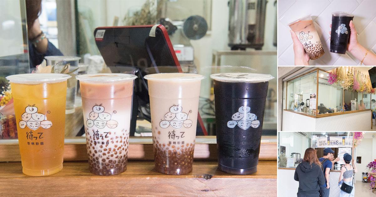 【台南飲料】古早味冷飲|自製咕溜粉圓|自熬糖水黑糖~等咧粉圓和意店
