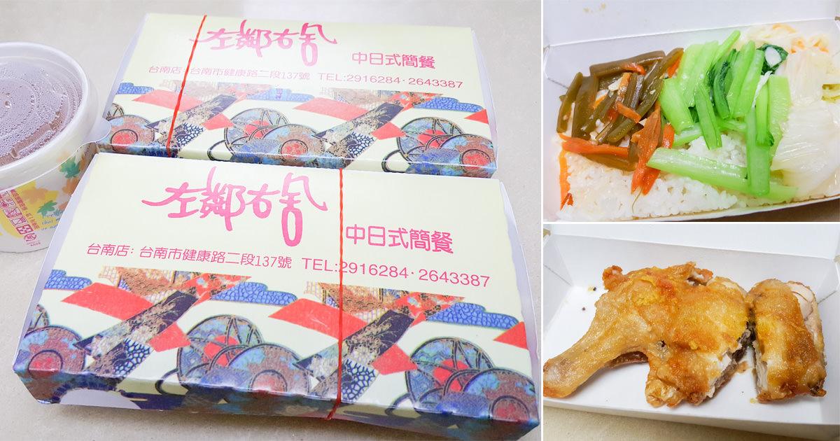 【台南美食】在地人的簡單簡餐|知名老店|炸雞腿便當~~左鄰右舍中日式簡餐
