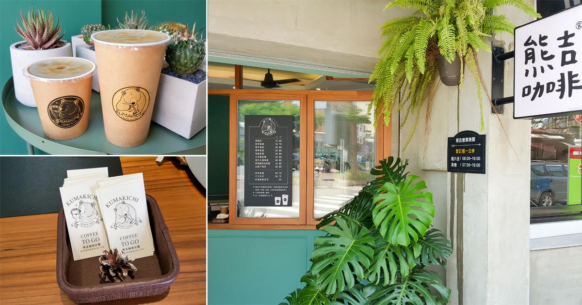 【台南咖啡】外帶咖啡 咖啡40元起 拿鐵系列加了鮮奶製作的冰塊~~熊吉咖啡 ‣ 保安店