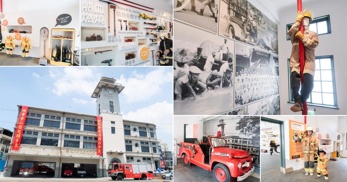 【台南景點】全台唯一消防史料館|免費導覽|小小消防員體驗|災難現場VR體驗~台南市消防史料館