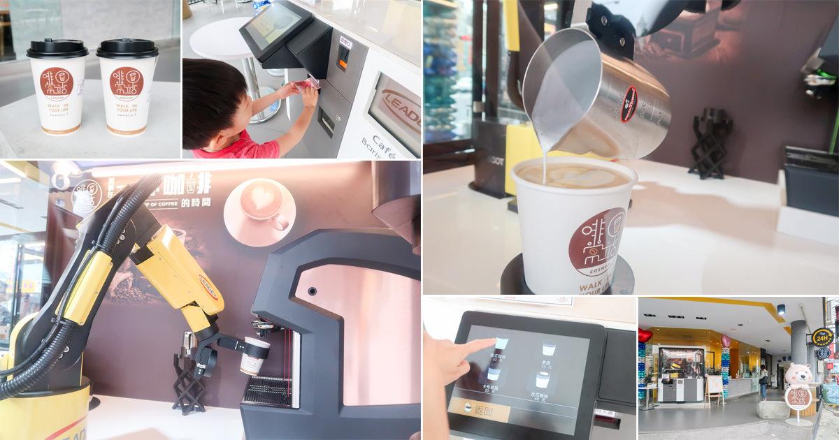 【台南飲料】台南首間機械手臂咖啡|智慧咖啡|24小時營業~~啡常站
