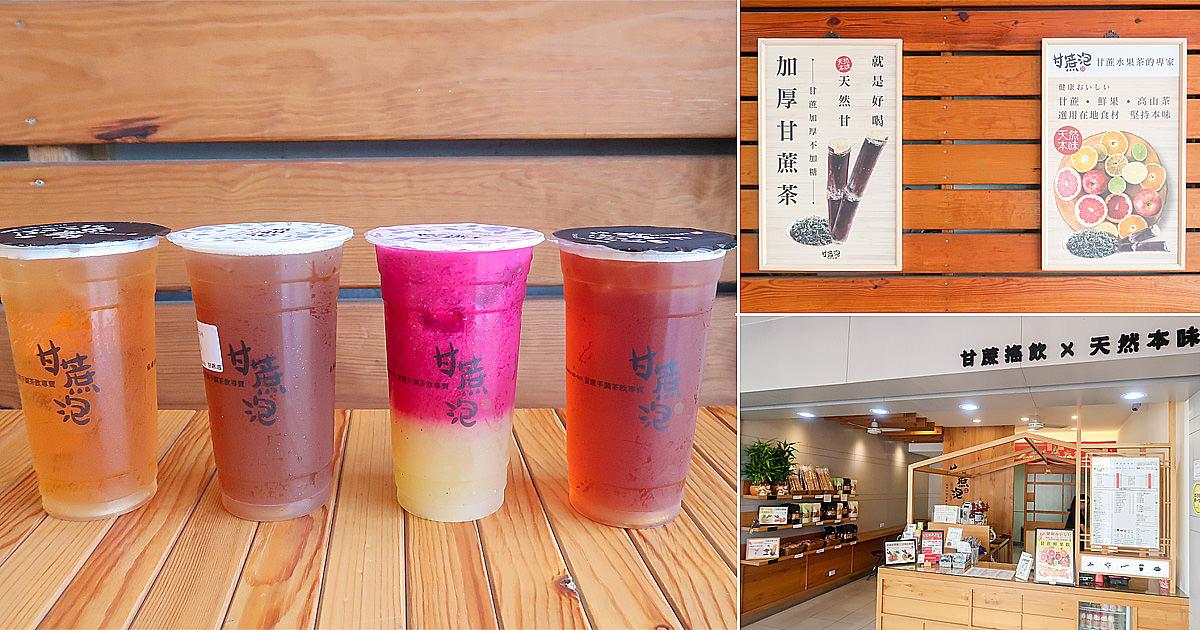 【安南區飲料】主打甘蔗系列 用甘蔗製作的飲料~~甘蔗泡日風旗艦版(台南海佃店)