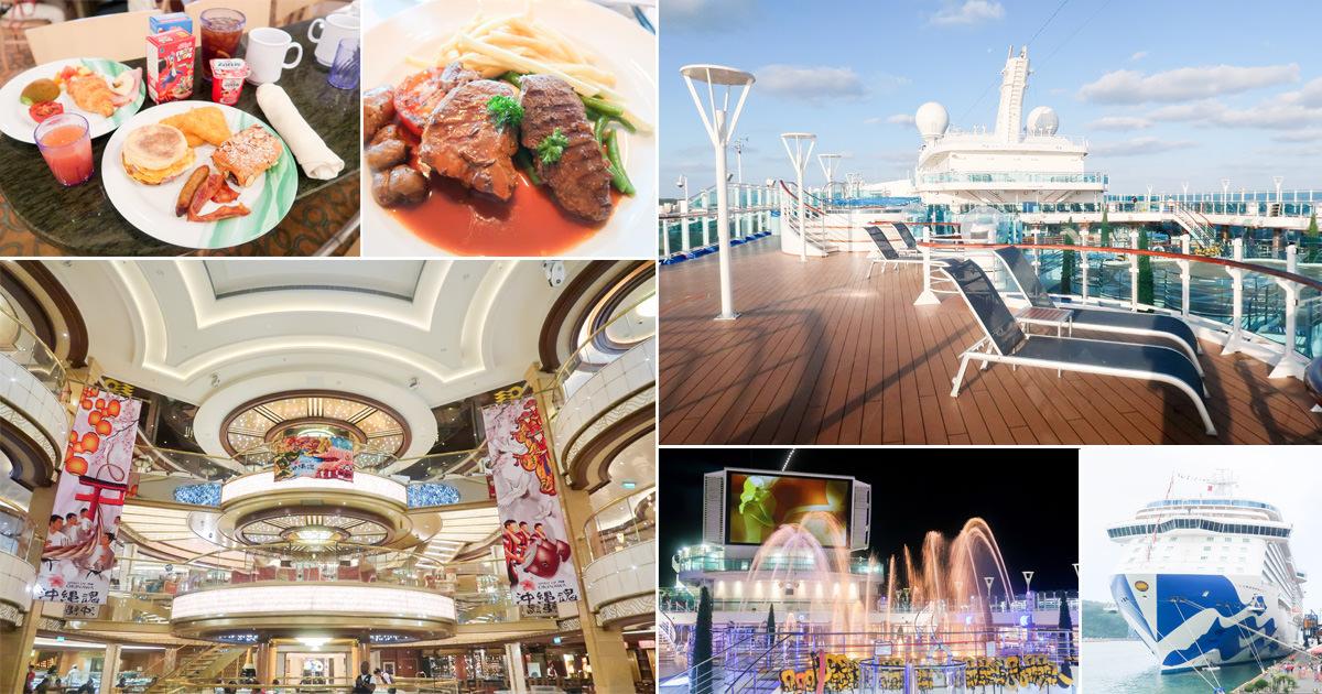 【國外旅遊】海上天空步道|米其林星廚設計佳餚|豐富海上生活|公主遊輪~盛世公主號