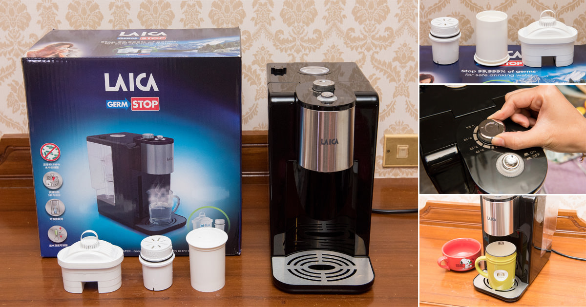 【生活用品】待機0耗電 5秒瞬間加熱 Bi-Flux高效雙流礦物質濾心~~LAICA義大利萊卡溫控瞬熱型飲水供應機
