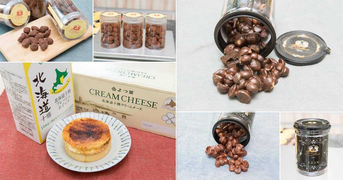 【台南甜點】手工甜點|夏威夷豆酥|焦糖乳酪|台灣獨創亞洲唯一甜點~~Queen House法式手工甜點