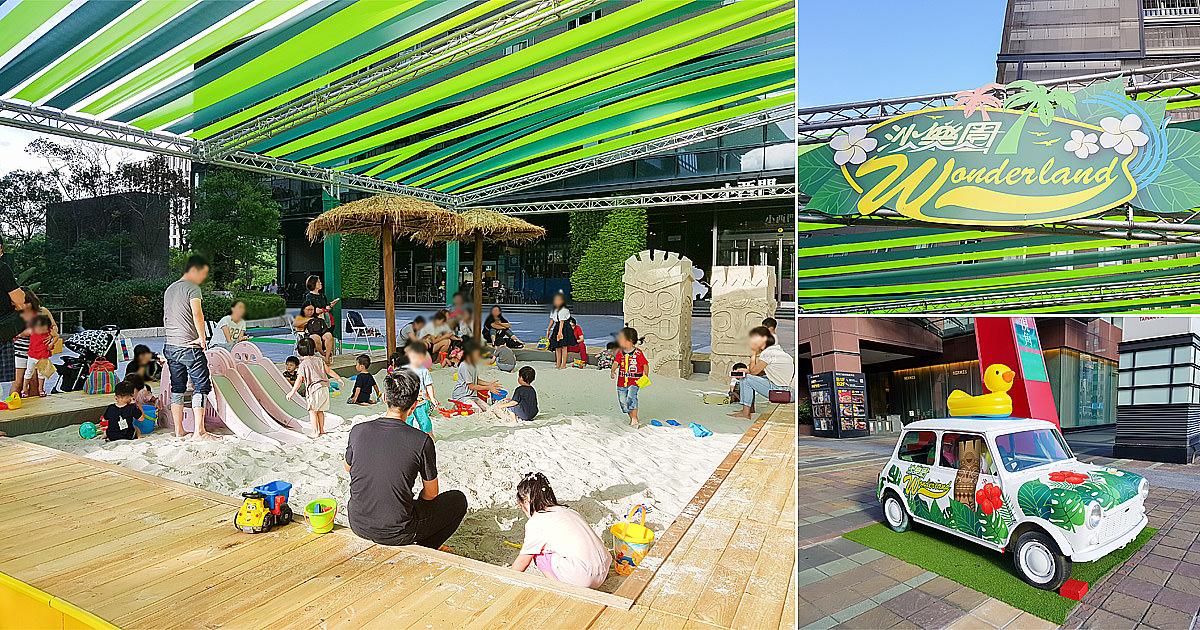 【期間限定】我把沙灘搬到新光三越西門店囉!跟著玩就對了~~沙樂園正式開張