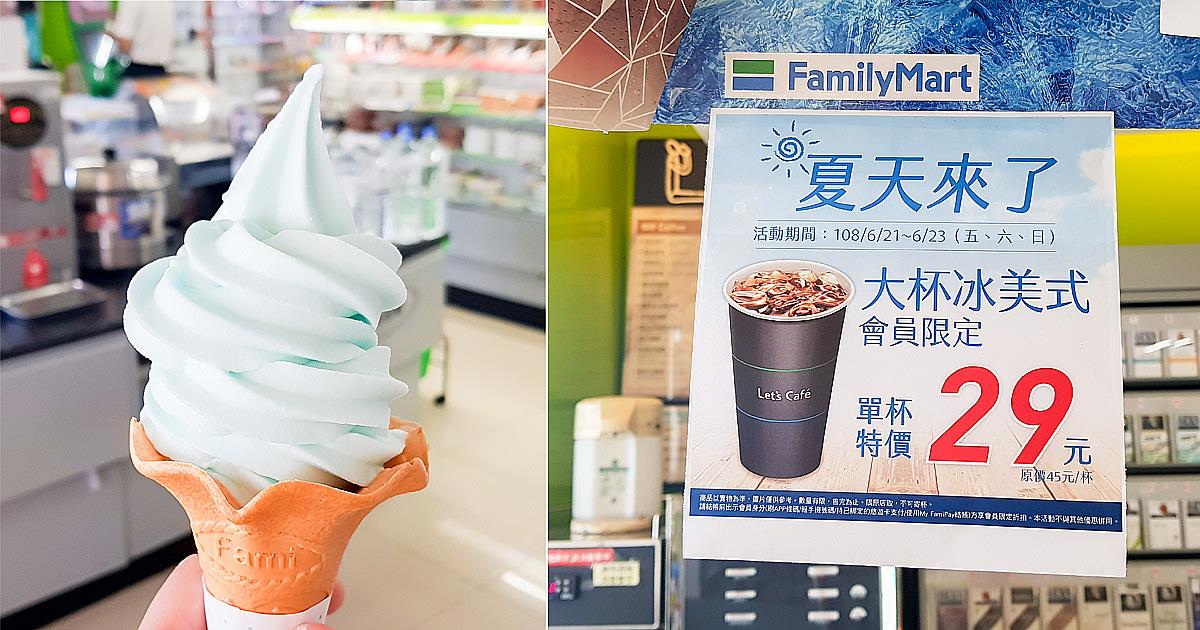 【全家】全家新口味彈珠汽水霜淇淋來囉!另有限期三天大杯冰美式29元優惠