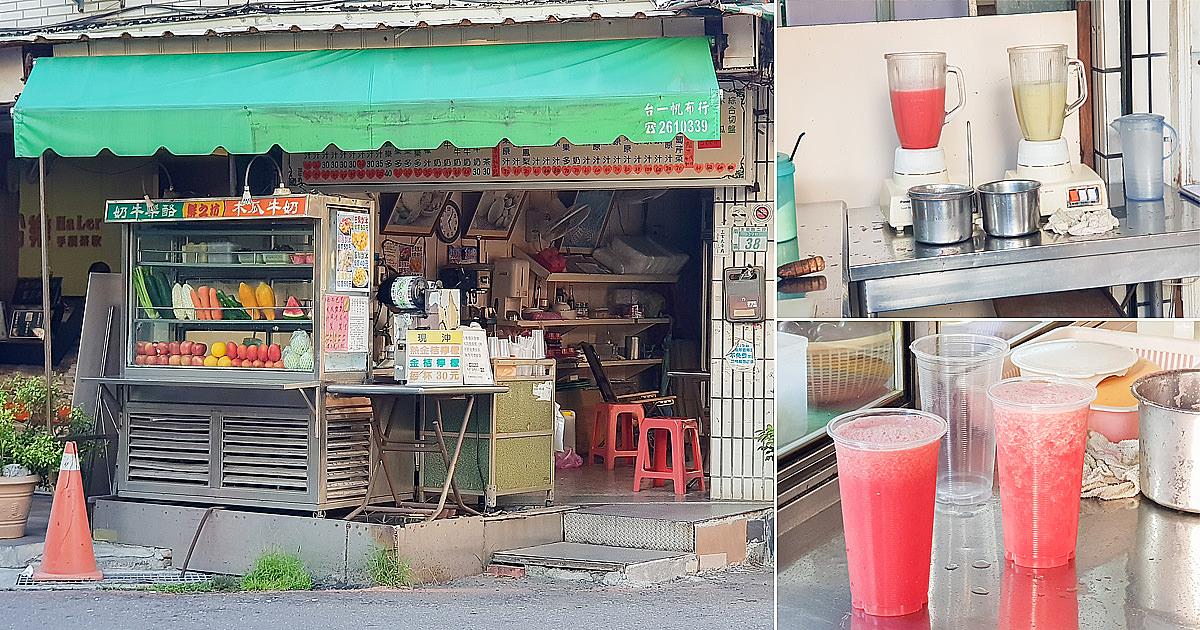 【南區果汁】現打果汁不加糖其實也有甜味 芭樂汁加甘草是絕配~~慶南街無名果汁店
