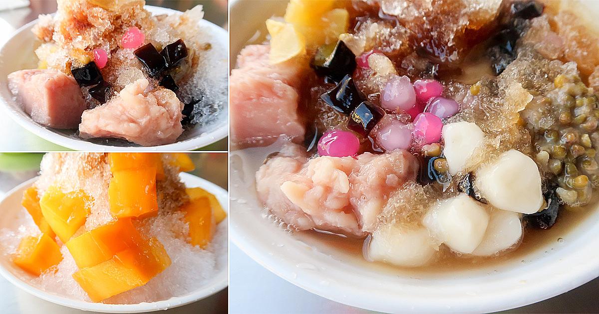 【安南區冰品】台南在地人吃的冰|黑砂糖八寶剉冰35元|芒果剉冰50元~三嬸婆黑砂糖剉冰