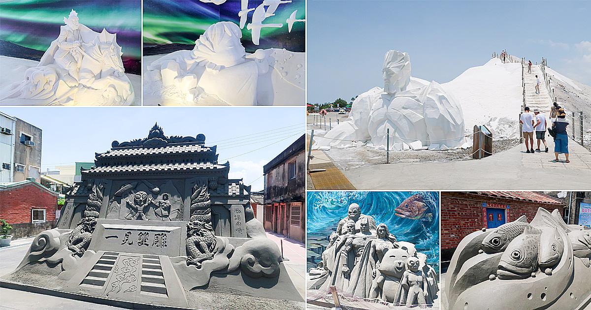 【台南活動】暑假限定|鹽雕+光雕&沙雕|3D彩繪~~2019一見雙雕藝術季