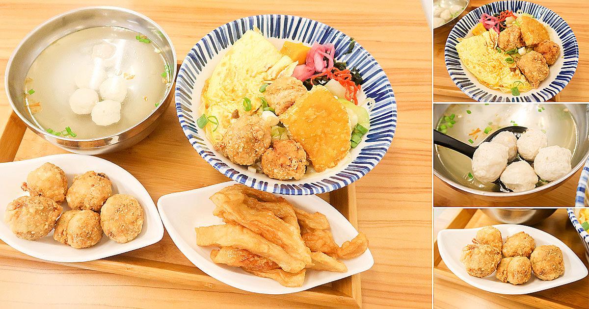 【台南美食】古早味傳統八寶丸|手作便當|懷舊小吃|~大灣福八寶丸(五妃店)