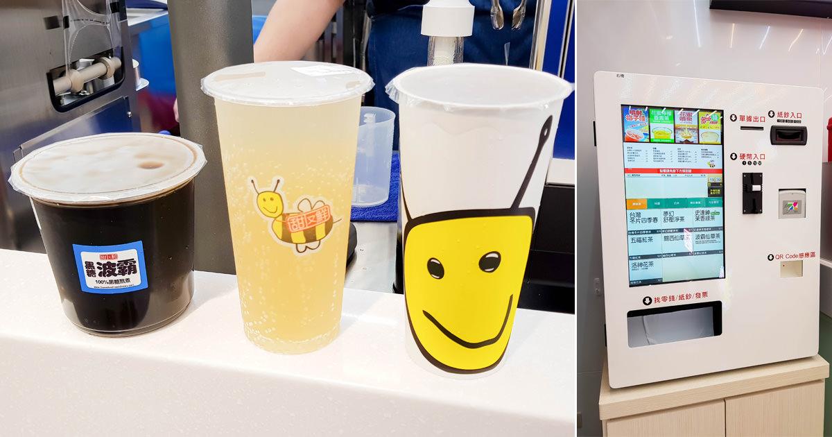 【臺南美食】臺南夯飲料在這裡|機器式點飲料|波霸仙草茶30元有找~~甜又鮮金華店