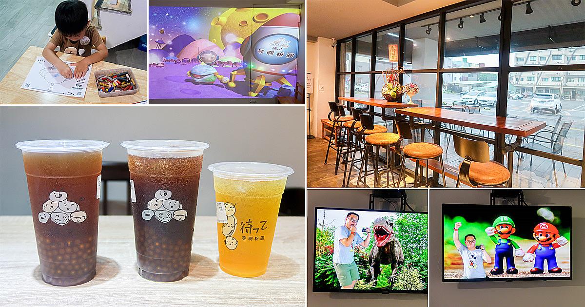 【中西區飲料】室內一層樓高溜滑梯|AR互動遊戲|室內親子空間~等咧粉圓–古早味茶飲五妃概念館