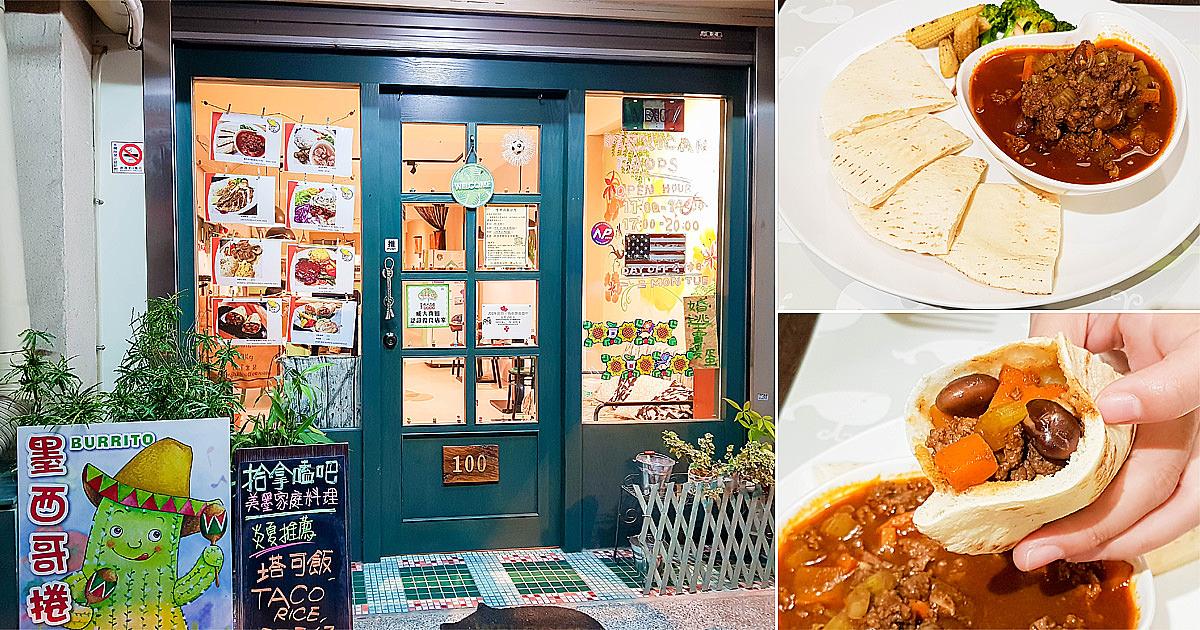 【南區美食】美墨家庭料理 媽媽的異國味道 墨西哥餅 塔可飯~~拾拿,嗑吧