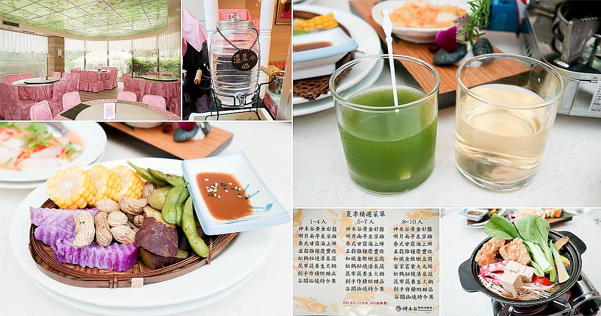 【台中住宿】谷關美食|谷關聚落自種蔬果|餐點一人400元~神木谷假期大飯店