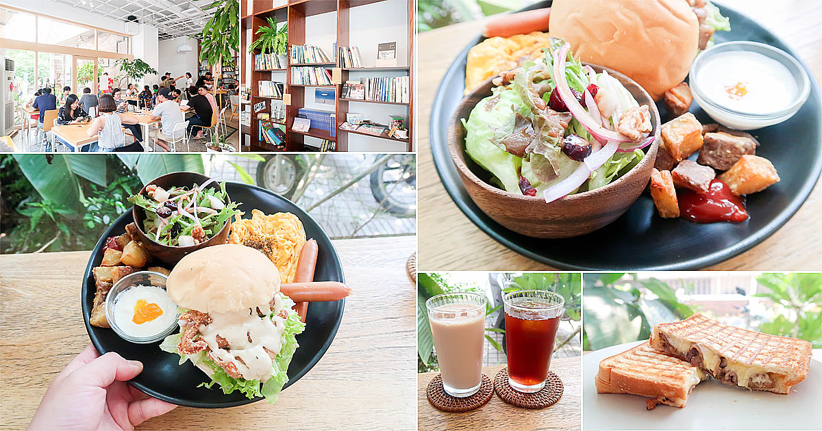 【台南美食】台南虱目魚漢堡|不限用餐時間|超大片玻璃屋吃早餐~~鹿耳晚晚早餐