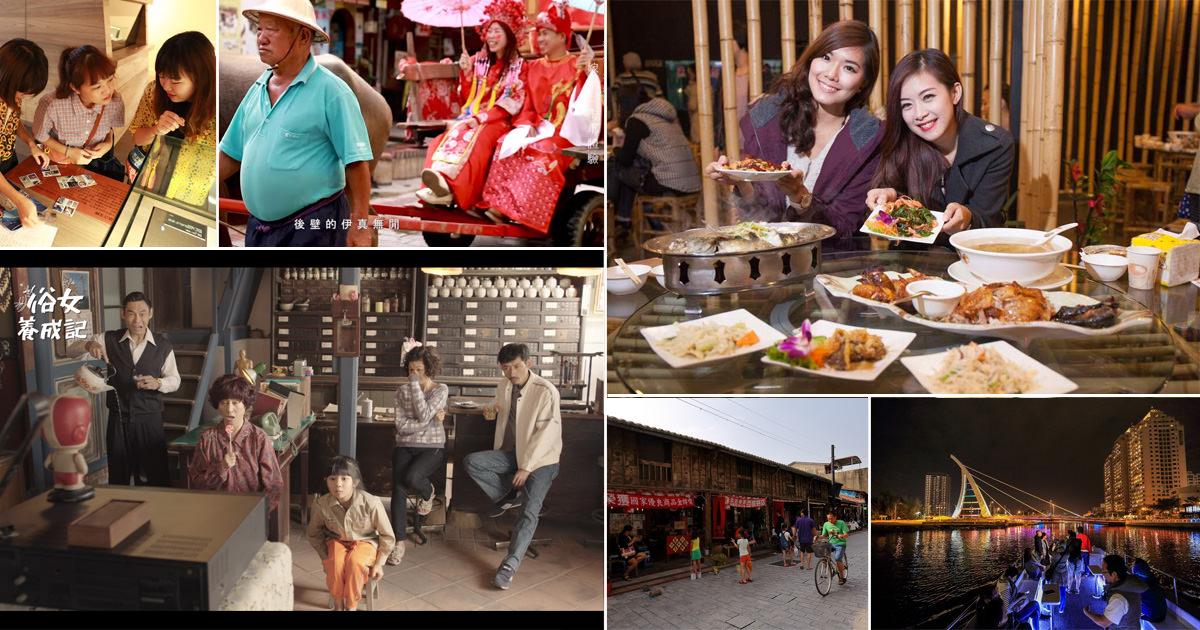 【台南景點】中秋節來台南這樣玩~~賞月、泡湯、冒險、追劇一次滿足!
