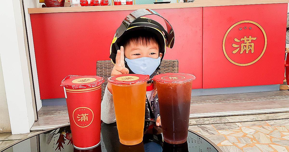 【台南飲料】胖胖杯6杯99元 加料每樣3元 提供外送服務~~滿茶MonTea -文南店