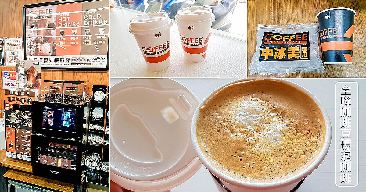 【台南咖啡】全聯現泡冰、熱咖啡 一杯25元起 購買門市據點~~全聯OFF COFFEE