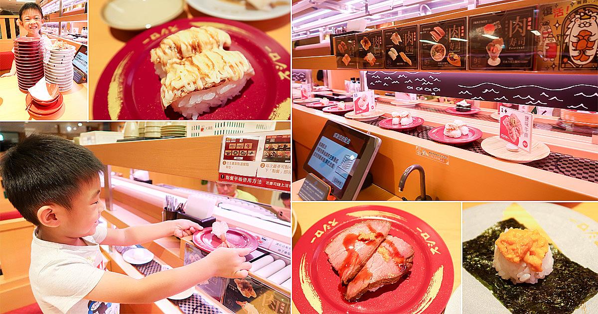 【台南美食】日本超人氣迴轉壽司來台南囉|一次開兩家|壽司40元起~~壽司郎