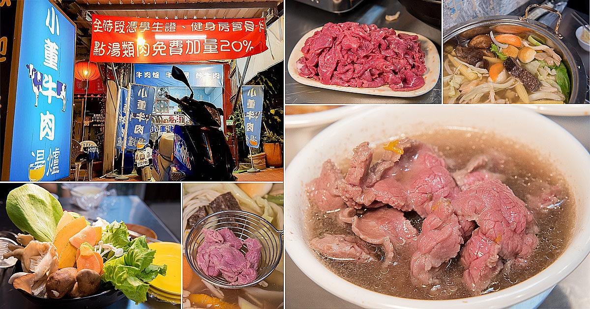 【北區美食】法式鐵板燒主廚的牛肉湯.爐|大份量溫體牛|牛肉.蔬果熬煮湯頭~~小董牛肉湯(爐)