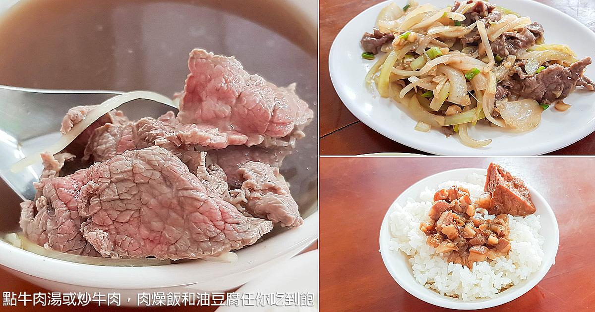 【台南美食】肉燥飯油豆腐任你吃到飽 安南區溫體牛肉~~呷好味牛肉湯土城店