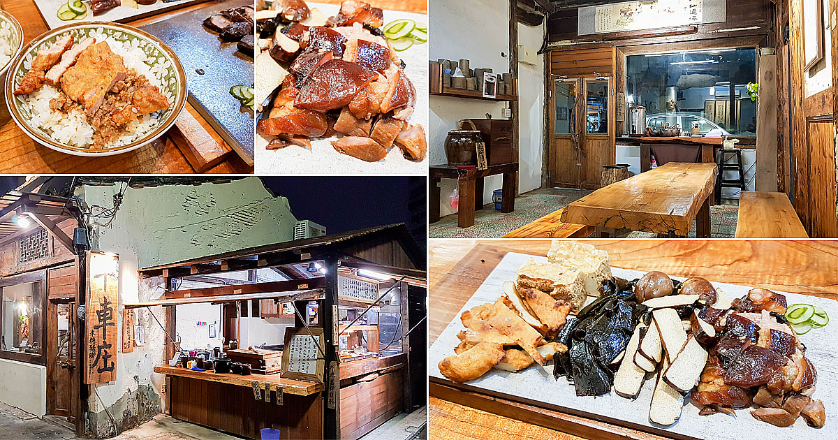 【台南美食】老屋的氛圍搭配台南傳統小吃|普濟殿美食|脆筍粿肉|冰糖豬腳|不一樣的燒肉飯~~牛車庒台南店