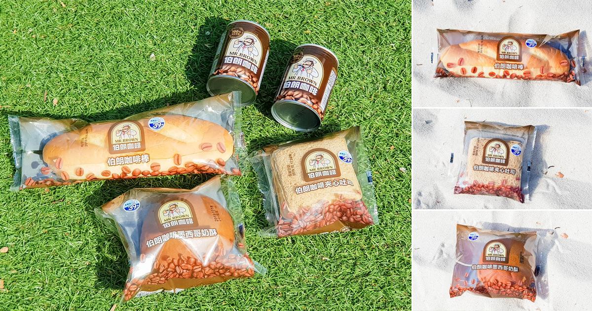 【超商美食】萊爾富獨家推出伯朗咖啡聯名款麵包|麵包搭咖啡只要39元~~伯朗咖啡聯名款麵包