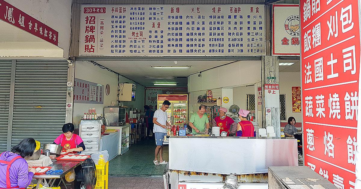 【台南美食】金華路排隊人氣鍋貼 40年老店~~金鍋貼中西式早點