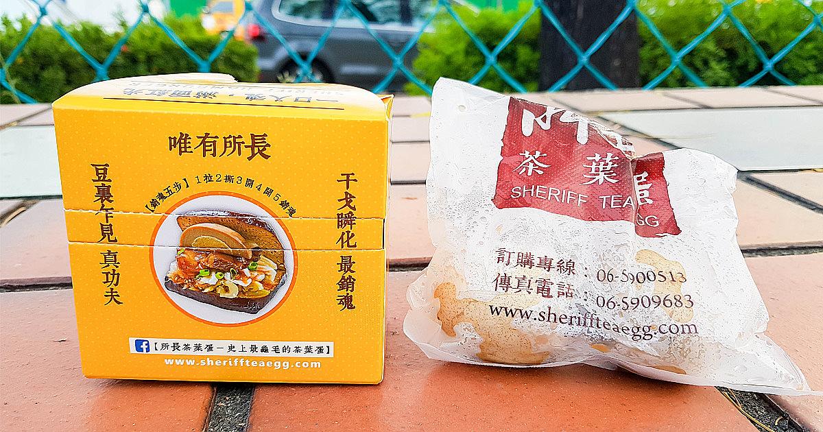 【台南美食】新化美食不用到新化也吃的到 史上最龜毛的茶葉蛋 銷魂豆干堡~~所長茶葉蛋 (安平店)