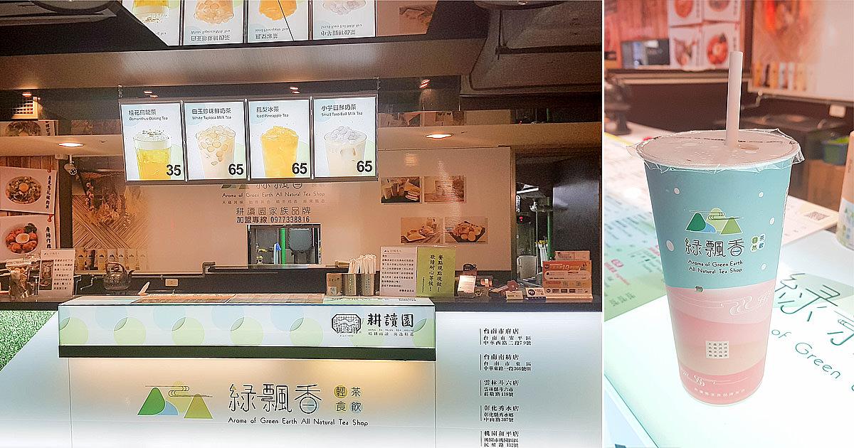 【台南美食】耕讀園家族品牌茶飲|30年品牌成就一杯手搖飲~~綠飄香輕食茶飲