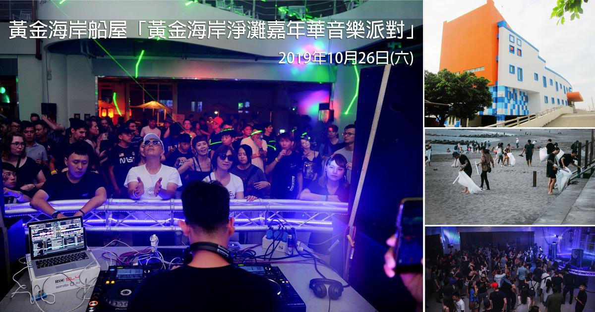 【台南活動】黃金海岸船屋將於10月26日(六)舉辦~~黃金海岸淨灘嘉年華音樂派對