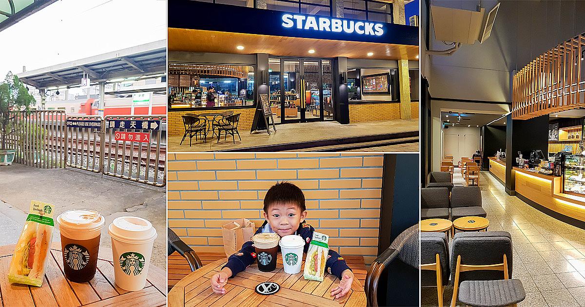 【新竹景點】全台唯一鐵道星巴克 看火車喝咖啡 舊火車站改建咖啡館~~星巴克新竹新豐門市