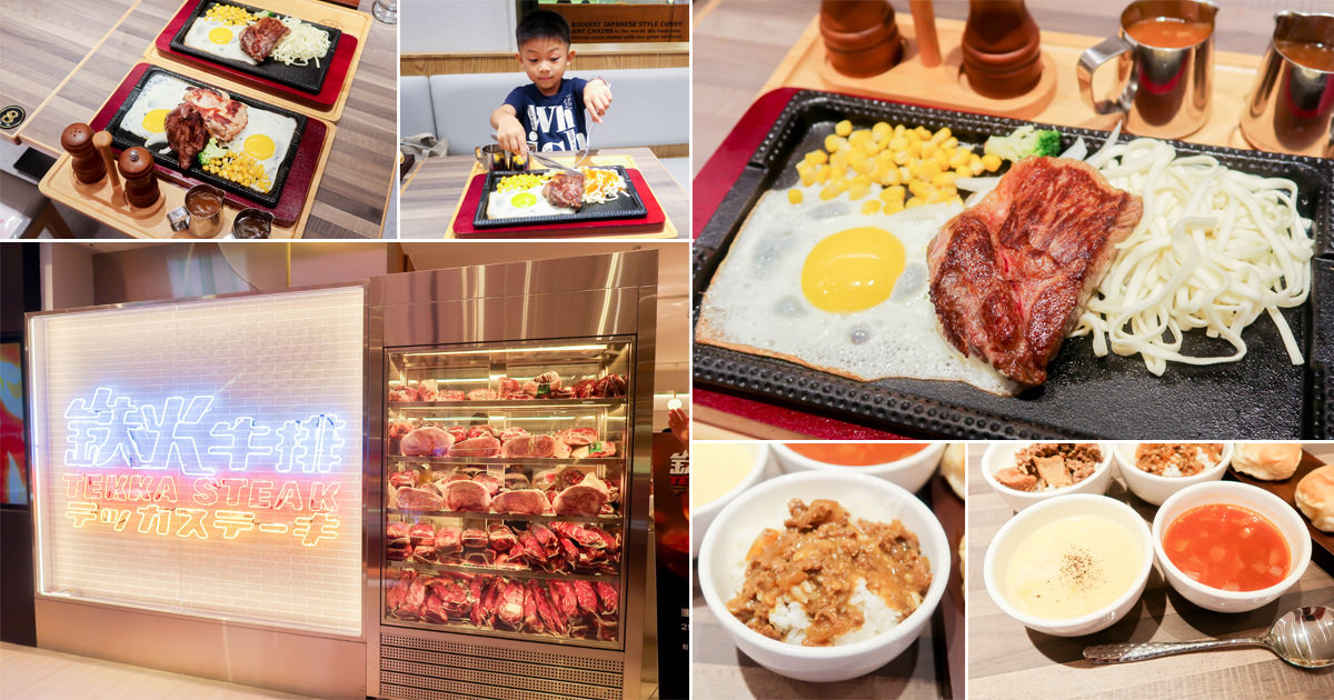 【台南美食】台南首家店|和牛排餐|獨家溫體牛排|和牛滷肉飯.咖哩飯吃到飽~~鉄火牛排
