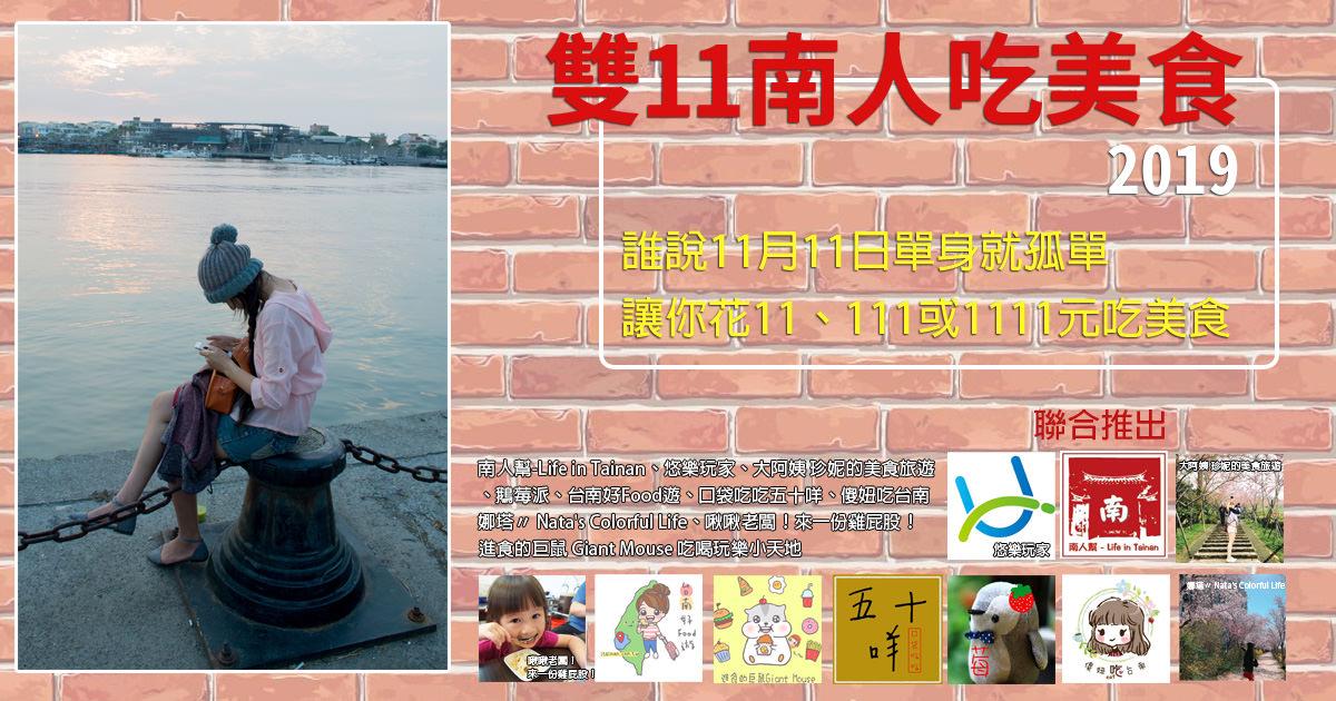 【台南美食活動】雙11來台南吃美食|誰說11月11日單身就孤單~~2019雙11南人吃美食