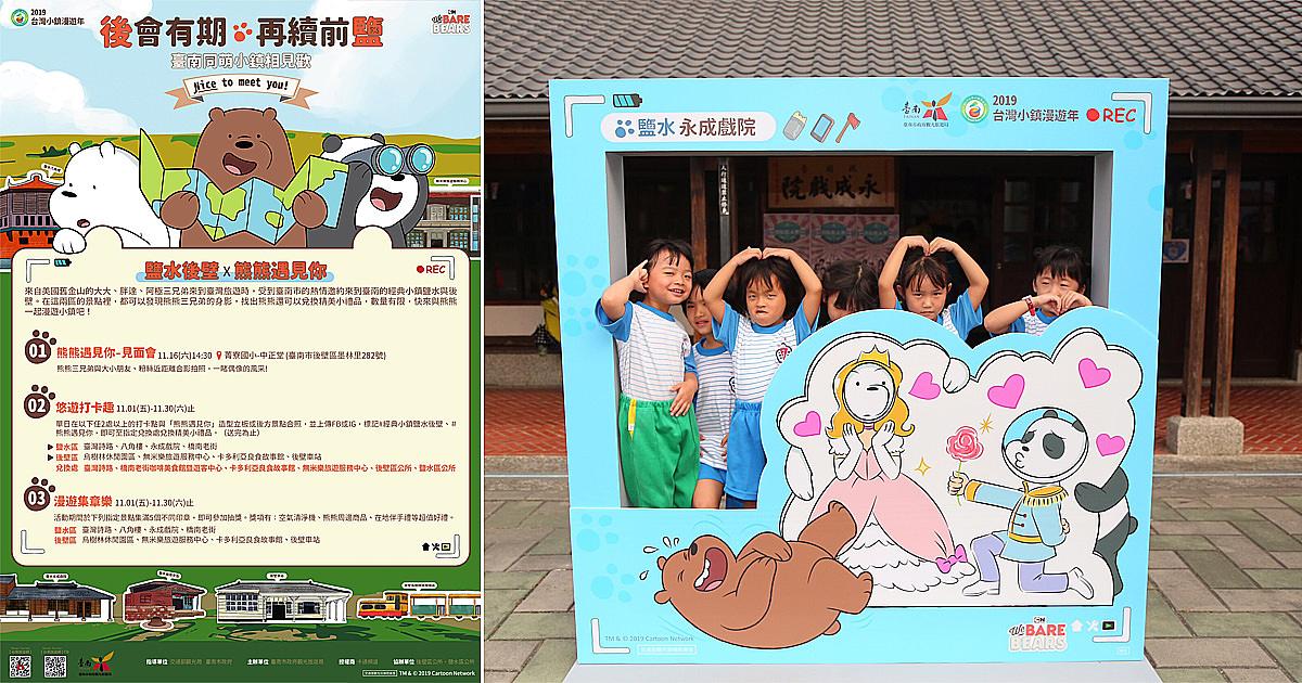 【台南活動】在臺南經典小鎮《熊熊遇見你》~世界知名卡通《We Bare Bears熊熊遇見你》的主角們到鹽水、後壁經典小鎮出沒