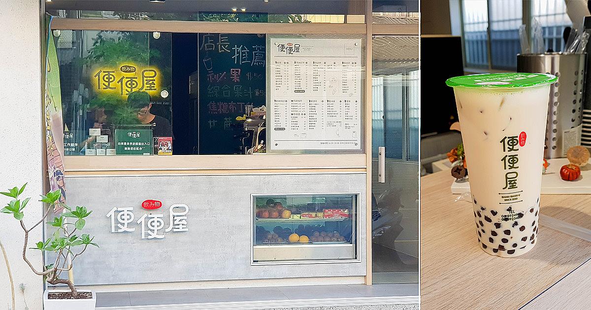 【台南飲料】台南地區唯一分店|網路爆紅波霸奶茶|店面改裝新風格~便便屋生活茶飲